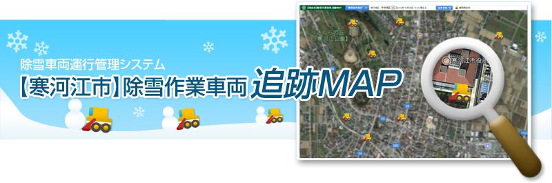 除雪車運行管理システム 【寒河江市】除雪作業車両 追跡MAP